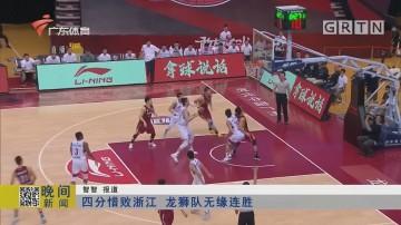 四分惜败浙江 龙狮队无缘连胜