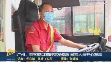 广州:乘客戴口罩时突发晕厥 司乘人员齐心救助