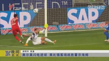 奥尔莫闪电进球 莱比锡客场战胜藿芬海姆
