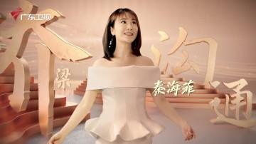 《流淌的歌声》固定嘉宾宣传片