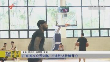 广东首次公开训练 三连胜让杜锋开心