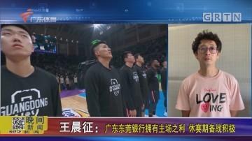 王晨征:广东东莞银行拥有主场之利 休赛期备战积极