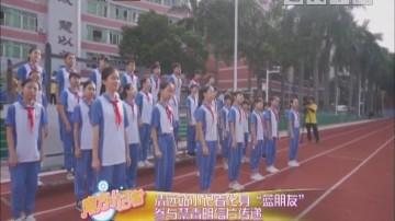 """[2020-06-26]南方小记者:清远站小记者化身""""蓝朋友"""" 参与禁毒明信片传递"""