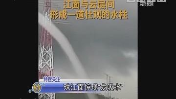 """珠江面惊现""""龙吸水"""""""