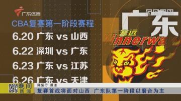 复赛首战将面对山西 广东队第一阶段以磨合为主
