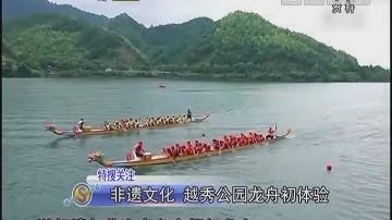非遗文化 越秀公园龙舟初体验