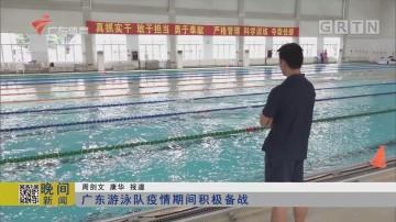 广东游泳队疫情期间积极备战