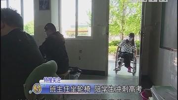 班主任坐轮椅 陪学生冲刺高考