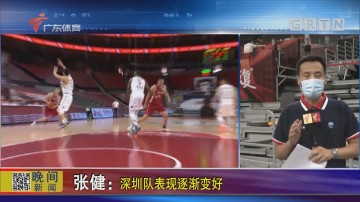 张健:深圳队表现逐渐变好
