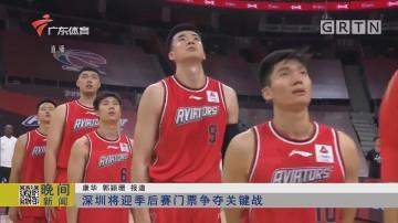 深圳将迎季后赛门票争夺关键战