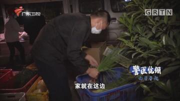 [HD][2020-06-21]南粤警视:警医伉俪