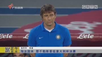 淘汰国米 那不勒斯晋级意大利杯决赛