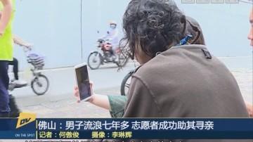 佛山:男子流浪七年多 志愿者成功助其寻亲