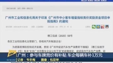广州:参与车牌竞价有补贴 车企每辆车补1万元