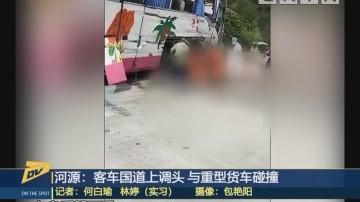 河源:客车国道上调头 与重型货车碰撞
