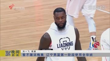 暂不激活梅奥 辽宁男篮第一阶段使用全华班