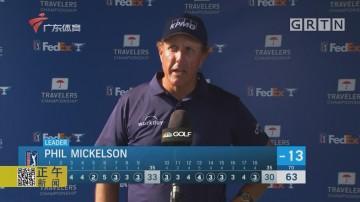 高尔夫旅行者锦标赛 米克尔森单独领跑