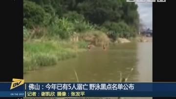 佛山:今年已有5人溺亡 野泳黑点名单公布