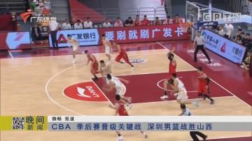 CBA 季后赛晋级关键战 深圳男篮战胜山西
