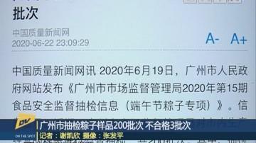 广州市抽检粽子样品200批次 不合格3批次