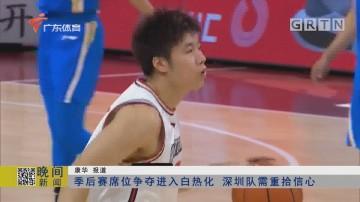 季后赛席位争夺进入白热化 深圳队需重拾信心