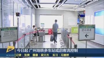 今日起 广州地铁多车站或启客流控制