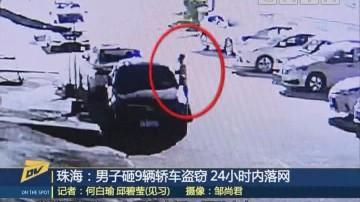 珠海:男子砸9辆轿车盗窃 24小时内落网