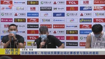贝西洛维奇:年轻球员需要这场比赛感受与强队的差距