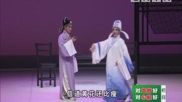 [2020-06-09]粤唱粤好戏:搜书院