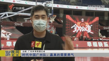 时代中国广州队:赢真的需要勇气