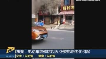 东莞:电动车维修店起火 怀疑电路老化引起