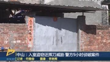 中山:入室盗窃还挥刀威胁 警方9小时侦破案件