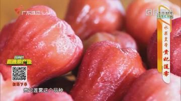 [HD][2020-06-29]摇钱树:水果皇帝贵妃莲雾