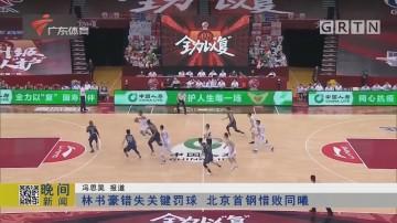 林书豪错失关键罚球 北京首钢惜败同曦