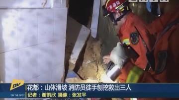 花都:山体滑坡 消防员徒手刨挖救出三人