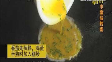 制作小番茄炒蛋
