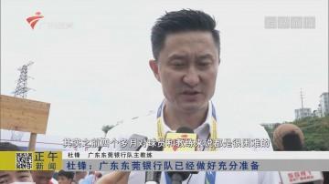 杜锋:广东东莞银行队已经做好充分准备