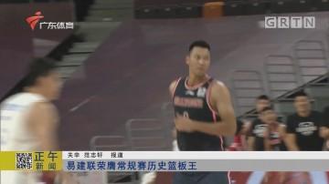 易建联荣膺常规赛历史篮板王