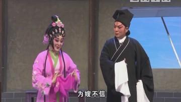 [2020-06-05]粤唱粤好戏:《潘金莲》之戏叔