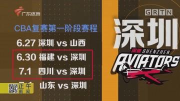深圳领航者晋级季后赛形势严峻