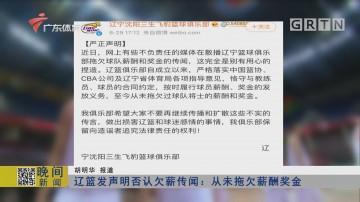 辽篮发声明否认欠薪传闻:从未拖欠薪酬奖金