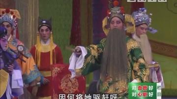 [2020-06-04]粤唱粤好戏:秦香莲