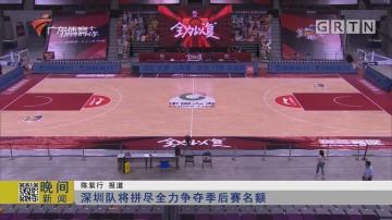 深圳队将拼尽全力争夺季后赛名额
