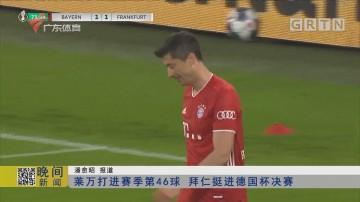 莱万打进赛季第46球 拜仁挺进德国杯决赛