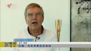 巴赫:为东京奥运会加油