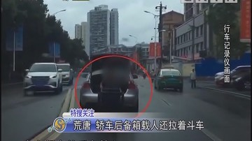 荒唐 轿车后备箱载人还拉着斗车