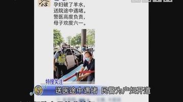 送医途中遇堵 民警为产妇开道