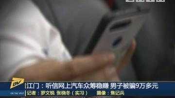 江门:听信网上汽车众筹稳赚 男子被骗9万多元
