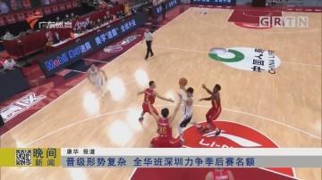 晋级形势复杂 全华班深圳力争季后赛名额