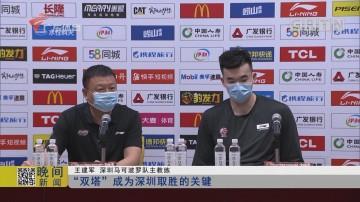 """""""双塔""""成为深圳取胜的关键"""